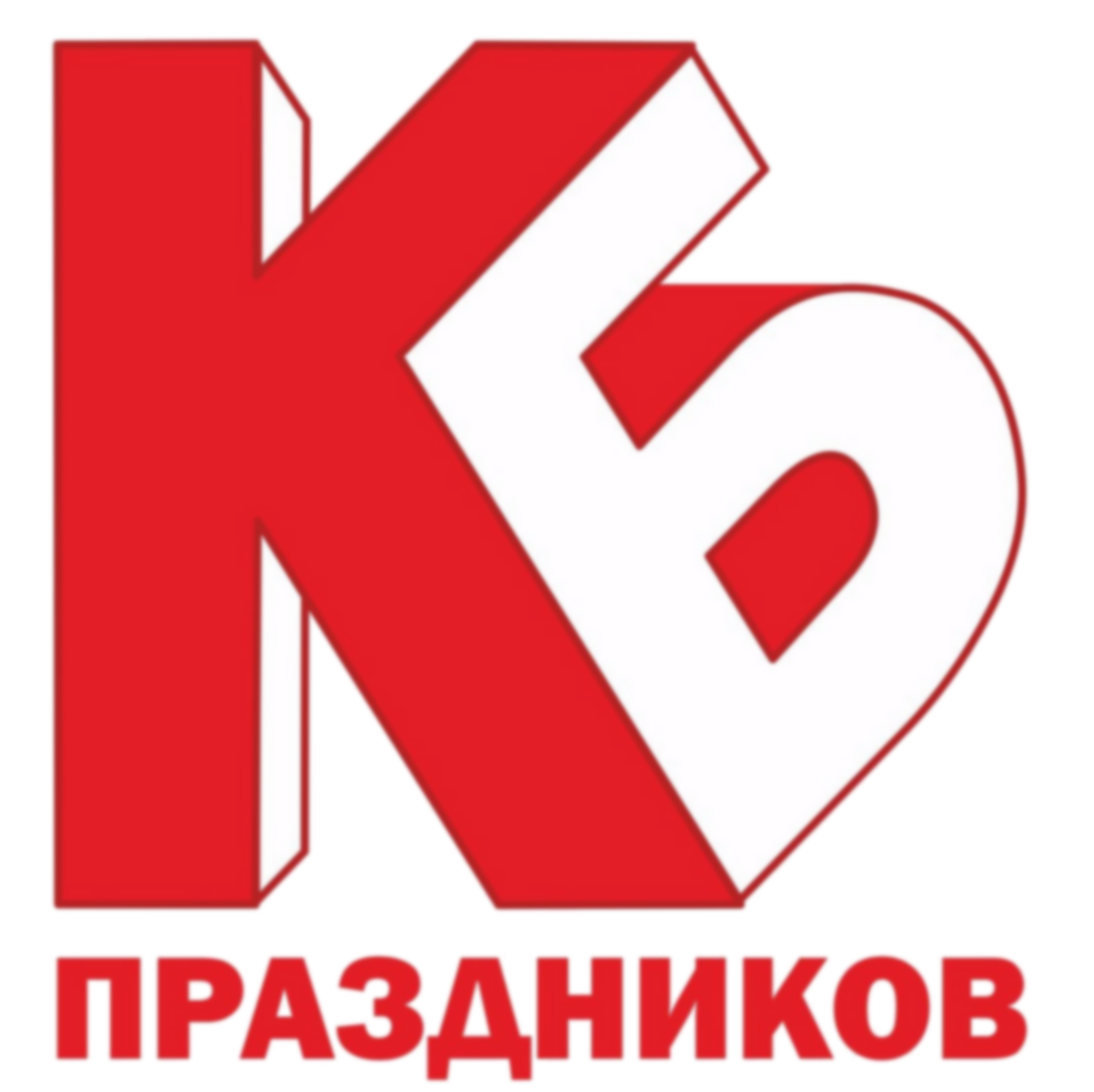 КБ Праздников